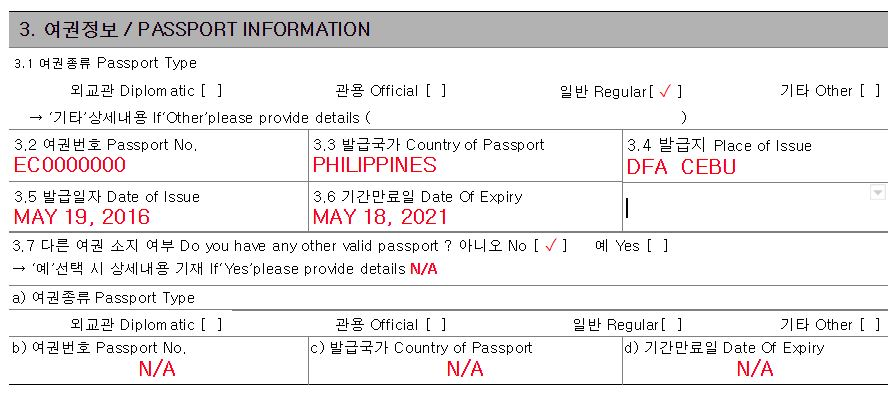 Guidelines for Filling out Korean Tourist Visa Application Form for on application for absentee ballot, application for birth certificate, application for work permit, application for employment, application for leave of absence, application for social security card, application for naturalization,